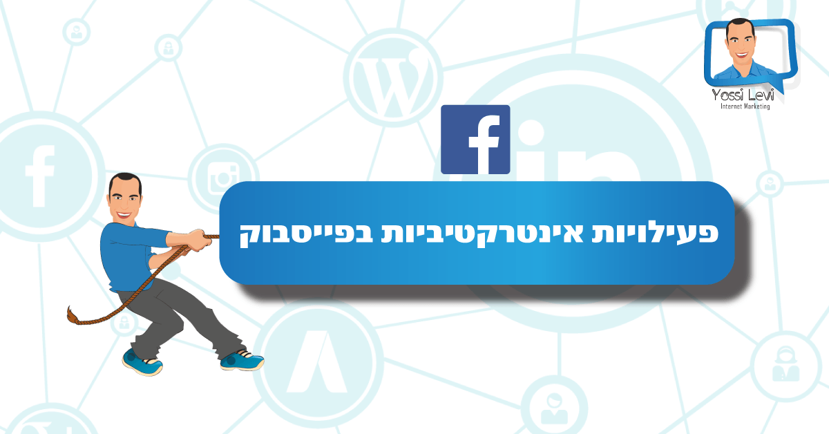 הגרלות בפייסבוק - האם זה כדאי?