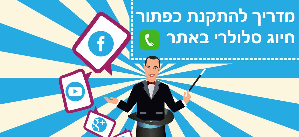 אתר סלולרי - מדריך להתקנת כפתור חיוג