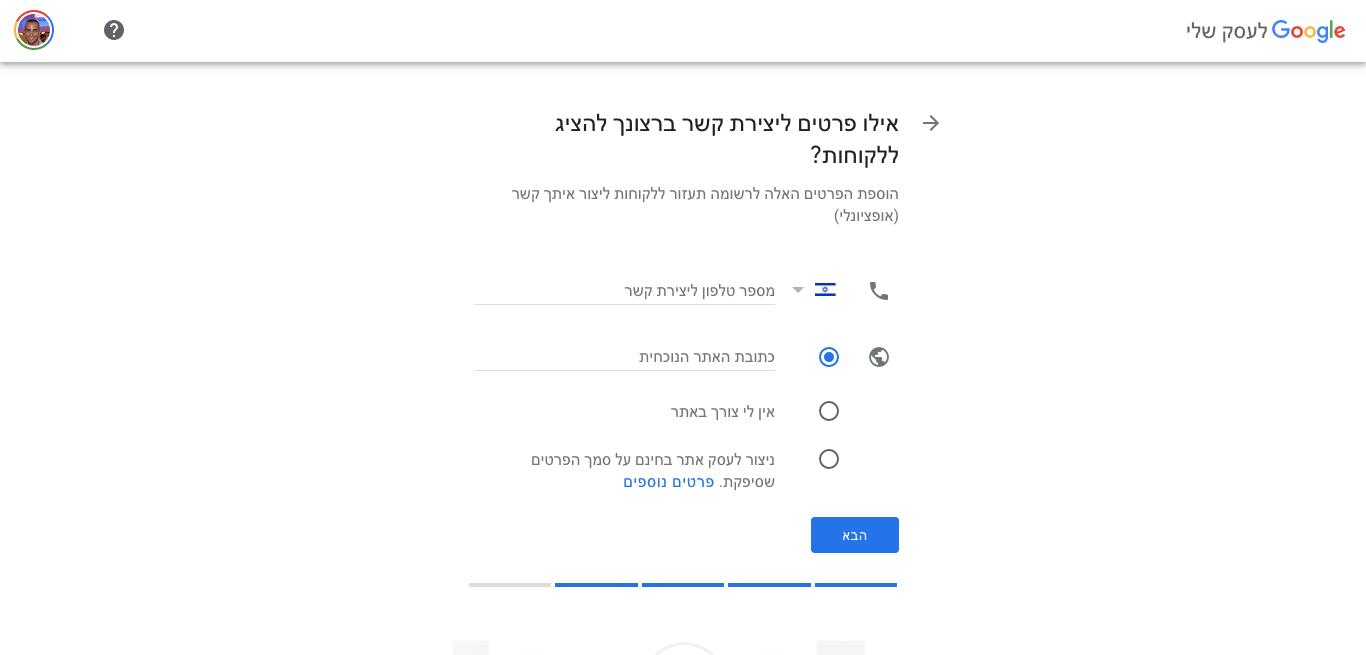 הזנת פרטי יצירת התקשרות בהקמת פרופיל גוגל לעסק שלי