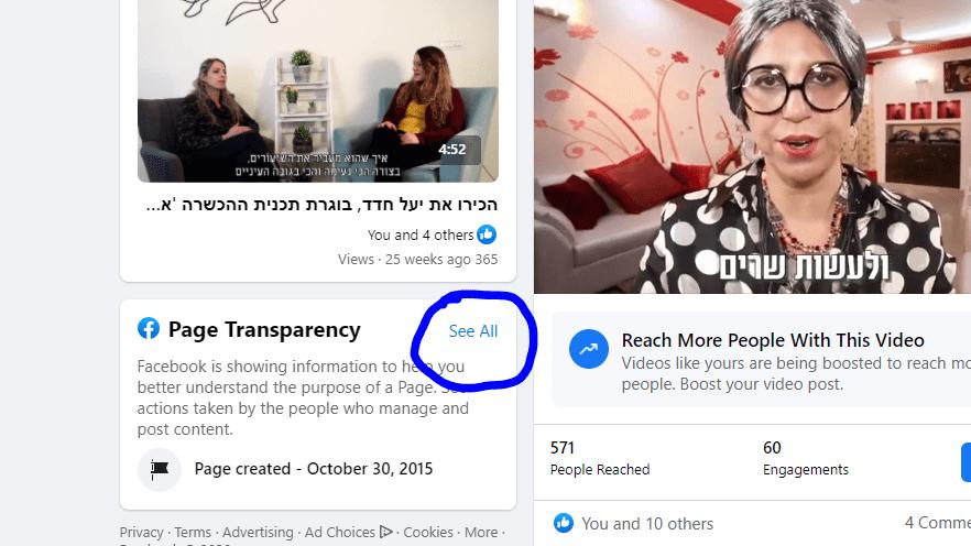 קמפיין בפייסבוק מחקר מתחרים